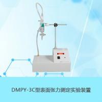 南京南大万和物理化学实验仪器DMPY-3C表面张力实验装置