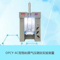 南京南大万和物理化学实验仪器DPCY-6C饱和蒸气压实验装置
