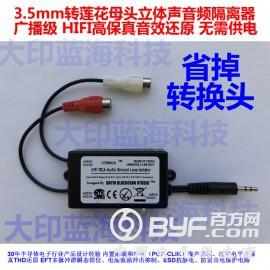 音頻隔離器 信號音頻抗干擾濾波噪聲共地隔離屏蔽電流聲去噪降噪