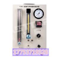 FJL-IA气体检测仪检定装置 仪器仪表