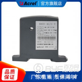 安科瑞BA05-AI/I(V)交流电流传感器