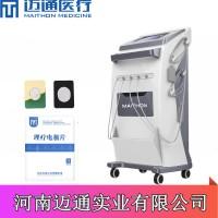 电脑中频治疗仪-脉冲理疗仪-中医康复治疗仪