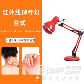 醫用燈遠紅外線理療燈紅外燈紅光燈家用保健燈紅光治療熱敷電燈