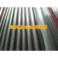 新生硬質合金NM40無磁鎢鋼棒板價格表