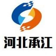 河北承江应急装备科技有限公司