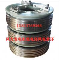 风力发电机集电环 湘潭 永济 逊克风电集电环滑环厂家直销