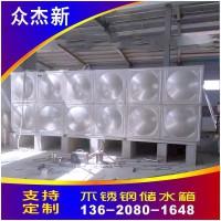 娄底不锈钢水箱厂家直销 不锈钢焊接方形消防水箱 保温水箱价格