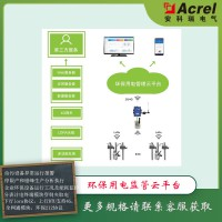 AcrelCloud-3000环保设施用电监管云平台