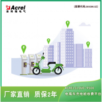 Acrelcloud-9500电瓶车充电桩收费平台