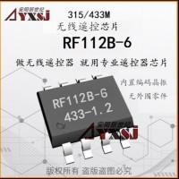 315/433M无线发射芯片带编码6键遥控器RF112B-6