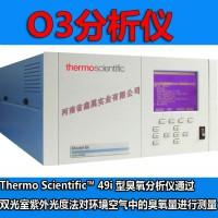 赛默飞49i臭氧分析仪环保空气站专用臭氧浓度检测器