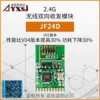 2.4G无线数传双向无线模块无线收发模块无线模块JF24D