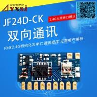2.4G无线串口模块 双向数传透传模块低功耗JF24D-CK