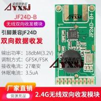 2.4G无线数传双向无线收发模块 大功率远距离JF24D-B