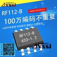 315/433M无线发射芯片自带编码4键遥控芯片RF112B