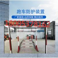 全自动ZDC30-2.5跑车防护装置 全国现货供应