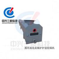 中兴三原 JGC-30X型循环硫化床锅炉称重给煤机