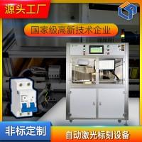DZ47小型断路器自动移印激光标刻生产线