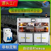 CQB7L-40漏电断路器自动延时检测生产线