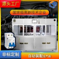 MCB断路器自动装配生产线
