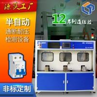 小型断路器自动通断耐压检测生产线