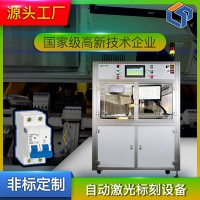 DZ47LE漏电断路器自动喷码激光标刻生产线