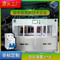 LEL5漏电断路器自动装配生产线