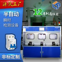 DZ47LE漏电断路器自动瞬时检测生产线