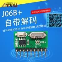 315/433M无线遥控接收模块J06B+学习码低功耗4路