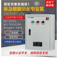 应急照明分配电装置-浙江依爱消防安全技术有限公司