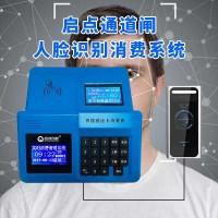 深圳单位人脸售饭系统,人脸识别刷脸消费机配套安装