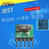 315/433M无线接收模块 超外差接收低功耗小体积J05T