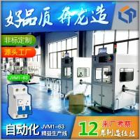 QB1-63小型断路器精益生产线2