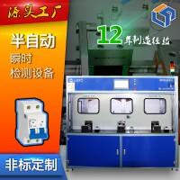 CQB7L-40漏电断路器自动瞬时检测生产线