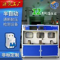 LEL5漏电断路器通断耐压检测生产线