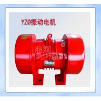 厂家现货供应新乡滨河YZO-75-6卧式振动电机