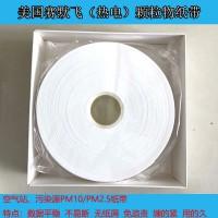 先河空气站PM2.5大气监测纸带扬尘纸带