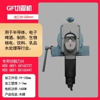 切管机 GF切管机 不锈钢切管机 懿田机械