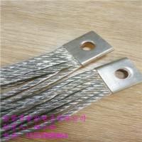 8平10平35平多平方铜绞线软连接供应厂家