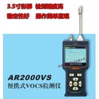 全国销售AR2000VS 便携式VOCS检测仪厂家直销