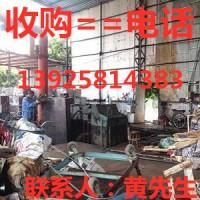 惠州废品回收公司,惠州回收废品公司,惠州二手建材回收公司