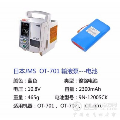电池 日本JMS OT-701 电池 厂家直销