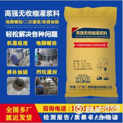 环氧灌浆料 高效无收缩灌浆料价格 水泥基灌浆料厂家 诚统