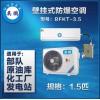 壁挂式防爆空调1.5匹 杭州英鹏厂家供应 原油库 发电站