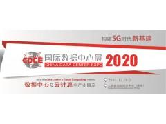 """5G时代下""""新基建""""展会  CDCE助力数据中心行业共享共赢"""