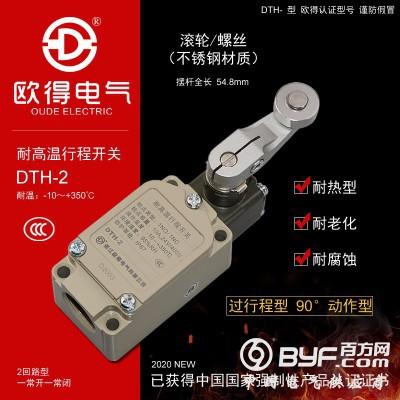 DTH-2耐高温行程开关 滚轮摆杆式 欧得耐热型限位开关