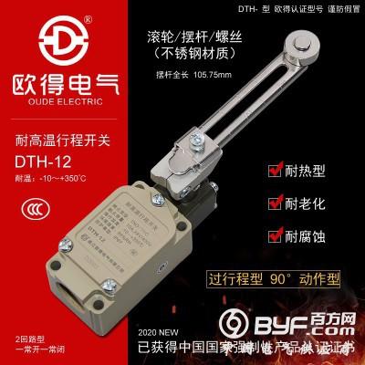 DTH-12耐高温行程开关 可调式滚轮摆杆 耐热型限位开关