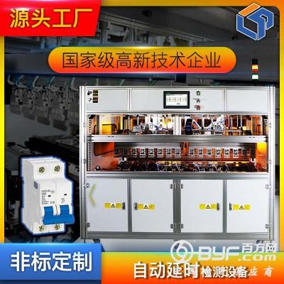 微型断路器自动延时检测生产线