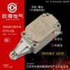 DTH-D2耐高温行程开关 滚轮柱塞式 欧得耐热型限位开关