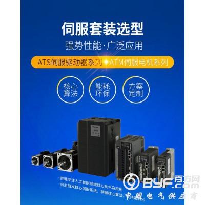 奥通ATS20 200w 400w 750w伺服电机驱动套装